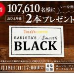 【10万名】タリーズコーヒー ブラック 2本