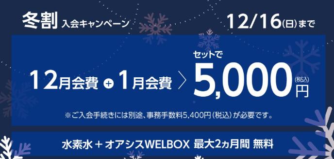 東急スポーツオアシス 12月前半キャンペーン 比較 2018