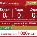 東急スポーツオアシス 12月後半キャンペーン 比較 2018