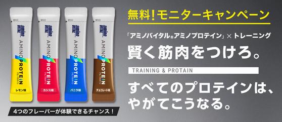 【1万名】味の素 アミノバイタル アミノプロテイン