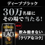 【30万名】ジョージア ディープブラック