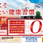 スポーツクラブNAS 戸塚 1月キャンペーン 比較