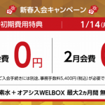 東急スポーツオアシス 1月前半キャンペーン 比較 2019