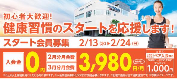 スポーツクラブNAS 戸塚 2月キャンペーン 比較