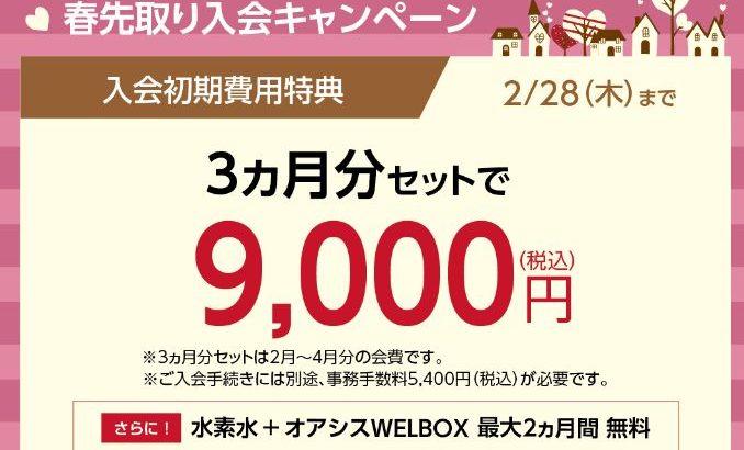 東急スポーツオアシス 2月キャンペーン 比較 2019