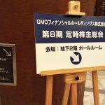 GMOフィナンシャルホールディングス (7177) 株主総会 2019