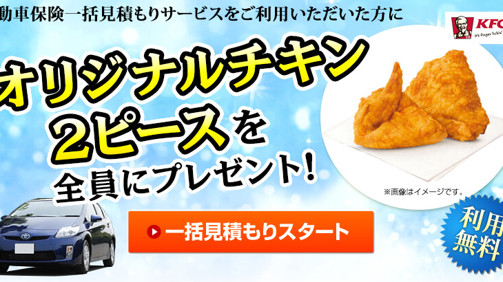 【全員】KFCオリジナルチキン2ピース