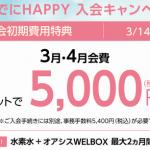 東急スポーツオアシス 3月前半キャンペーン 比較 2019