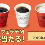 【25万名】ファミマのコーヒー