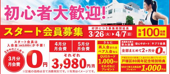 スポーツクラブNAS 戸塚 3月4月キャンペーン 比較