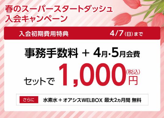 東急スポーツオアシス 4月5月キャンペーン 比較 2019