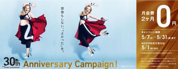 メガロス 19年5月入会キャンペーン 比較