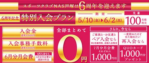 スポーツクラブNAS 戸塚 5月キャンペーン 比較