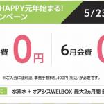 東急スポーツオアシス 5月6月キャンペーン 比較 2019