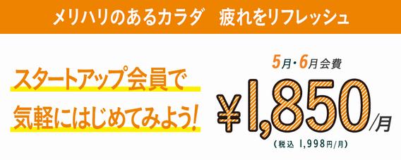 ティップネス5月6月7月キャンペーン比較 2019