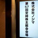 ノジマ(7419)株主総会 2019