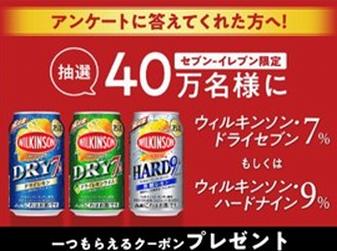【40万名】ウィルキンソンドライセブン・ナイン