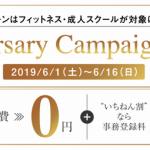 メガロス 19年6月7月入会キャンペーン 比較