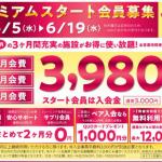 スポーツクラブNAS 戸塚 6月キャンペーン 比較