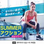 スポーツクラブルネサンス 6月7月キャンペーン 比較