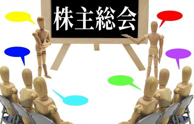 2019年6月株主総会 お土産まとめ