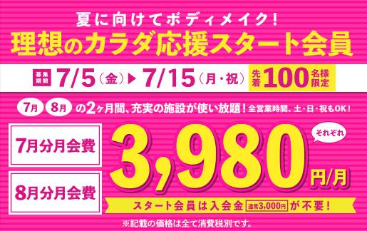 スポーツクラブNAS 戸塚 7月キャンペーン 比較